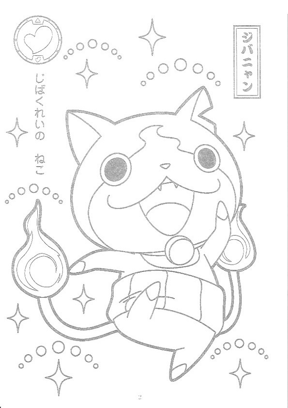 Yokai Watch ausmalbilder